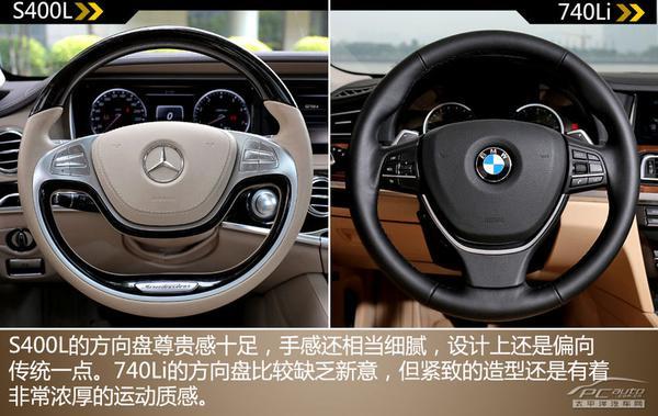 至尊天之骄子之争,奔驰s400l与宝马740li谁更好?