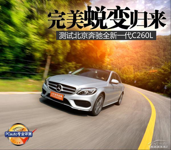 深度测评北京奔驰新一代C260L