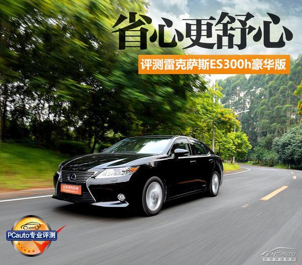 雷克萨斯ES300h豪华版上手体验评测