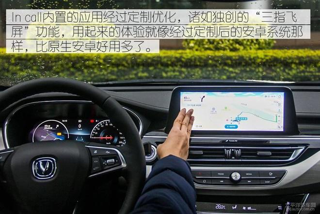 长安睿骋CC上手体验评测