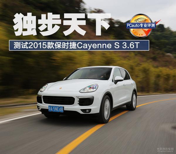 豪华性能SUV代名词,保时捷Cayenne S上手体验评测