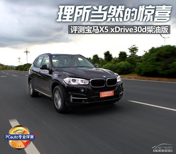 宝马X5 xDrive30d上手体验评测