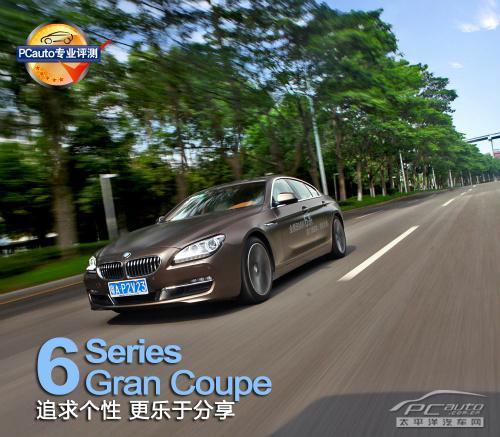 全方位测评宝马640i Gran Coupe