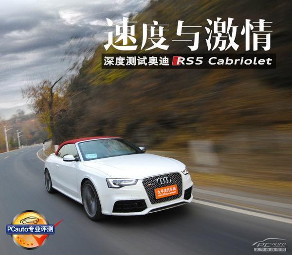 奥迪RS5 Cabriolet全方位测评