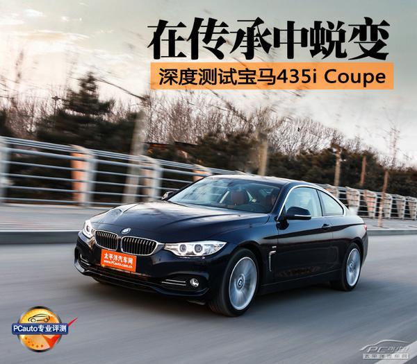 全方位测评宝马435i Coupe