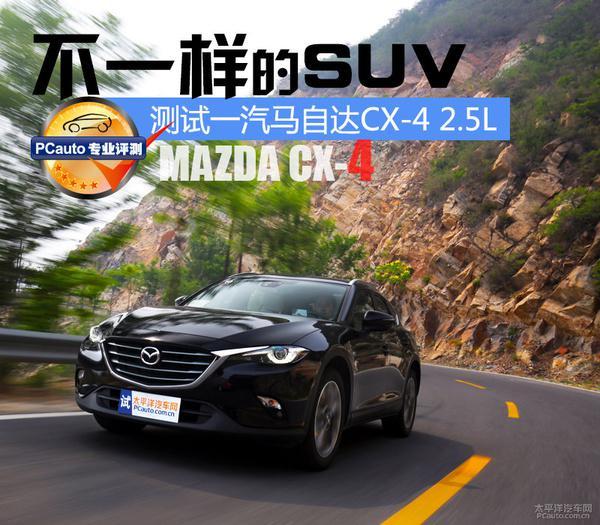 一汽马自达CX-4 2.5L上手体验评测