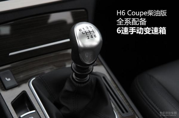 哈弗H6 Coupe柴油版上手体验评测