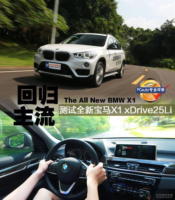 全新宝马X1 xDrive25Li上手体验评测