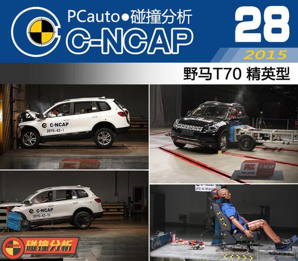 五分钟看完野马T70 C-NCAP碰撞测试全过程