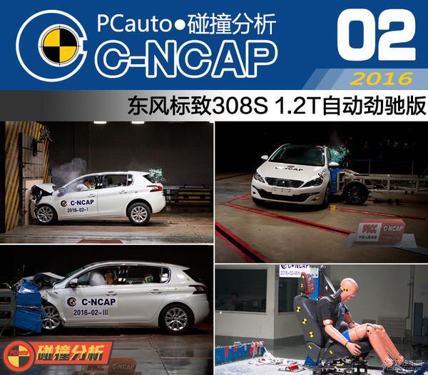 五分钟看完东风标致308S C-NCAP碰撞测试全过程