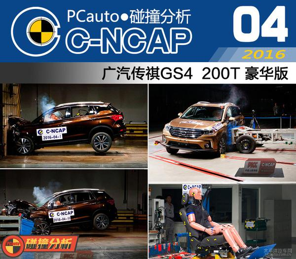 五分钟看完广汽传祺GS4 C-NCAP碰撞测试全过程
