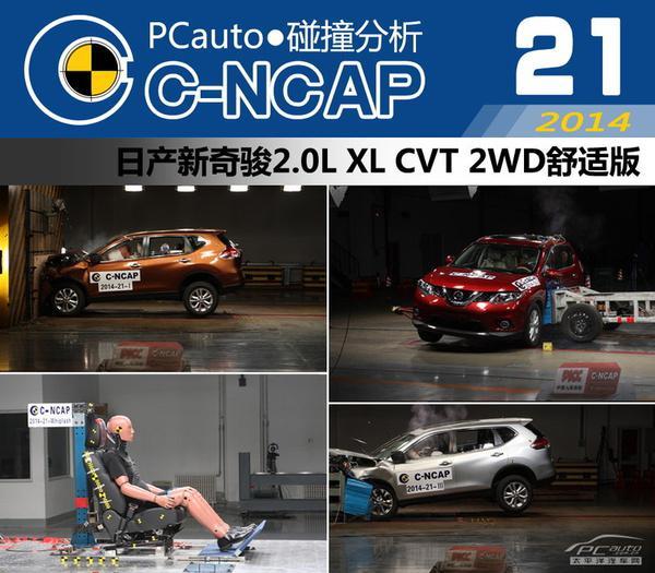 五分钟看完新奇骏舒适版C-NCAP全部碰撞测试