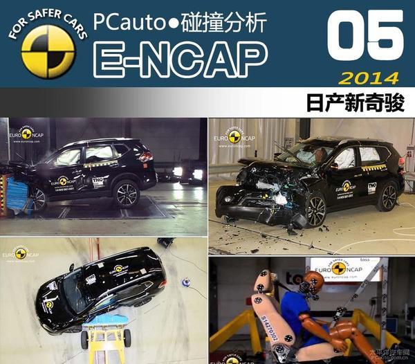 为什么新奇骏能获得E-NCAP碰撞测试5星评定?