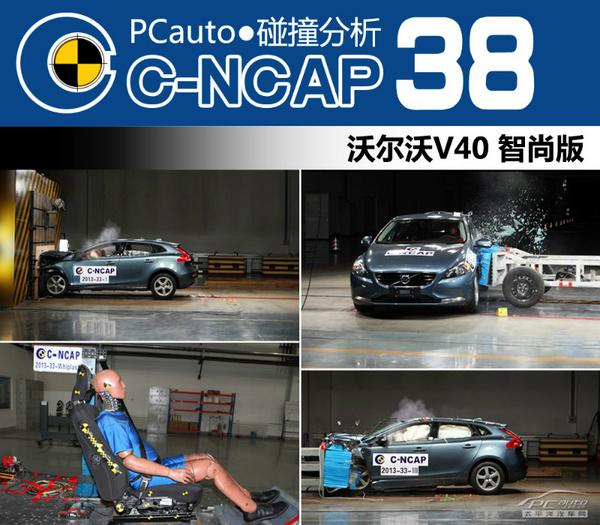 五分钟看完沃尔沃V40智尚版 C-NCAP碰撞测试全过程