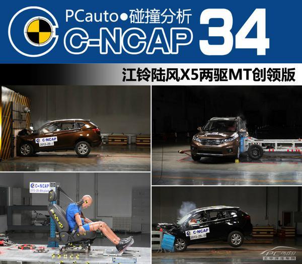 五分钟看完江铃陆风X5 C-NCAP碰撞测试全过程