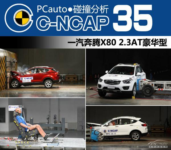 五分钟看完一汽奔腾X80 C-NCAP碰撞测试全...
