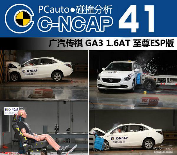 五分钟看完广汽传祺GA3 C-NCAP碰撞测试全过程