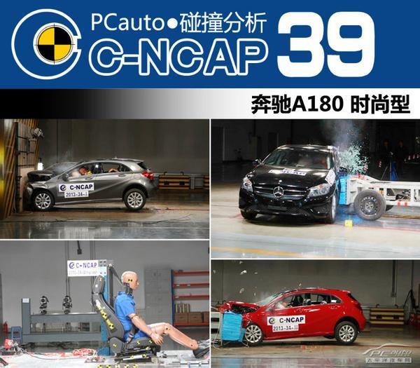 五分钟看完奔驰A180时尚型 C-NCAP碰撞测试全过程