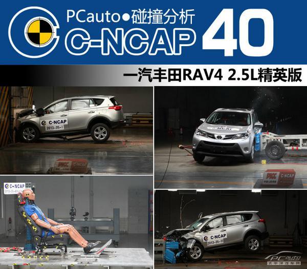 一汽丰田RAV4 C-NCAP碰撞测试结果分析
