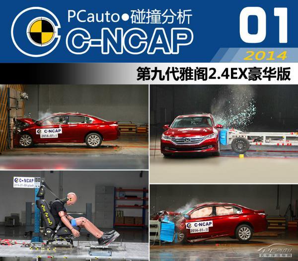 五分钟看完广本第九代雅阁C-NCAP全部碰撞测试过程