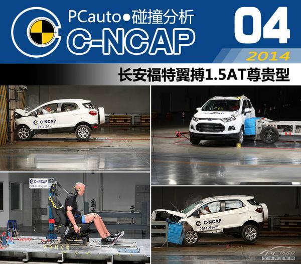 五分钟看完长安福特翼搏C-NCAP全部碰撞测试过程