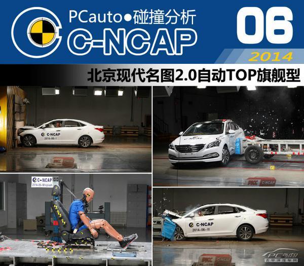 五分钟看完北京现代名图C-NCAP全部碰撞测试过程
