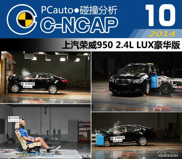 五分钟看完上汽荣威950 C-NCAP全部碰撞测试过程