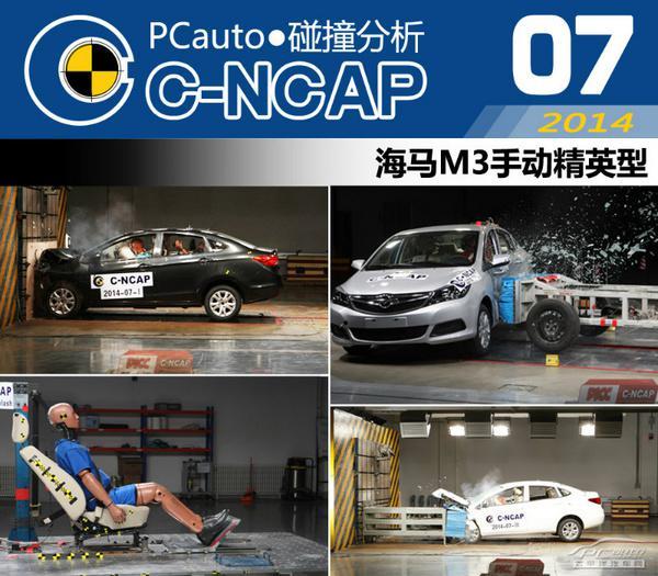 五分钟看完海马M3精英型C-NCAP全部碰撞测试