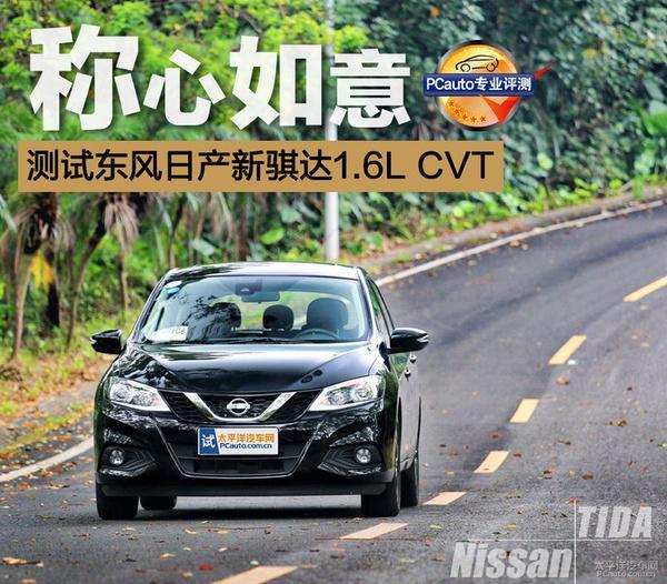 东风日产新骐达1.6L CVT上手体验评测