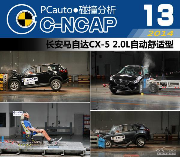 五分钟看完马自达CX-5 C-NCAP全部碰撞测...