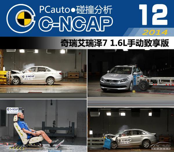 五分钟看完奇瑞艾瑞泽7 C-NCAP全部碰撞测试