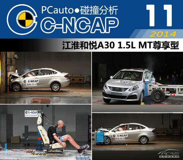 五分钟看完江淮和悦A30C-NCAP全部碰撞过程