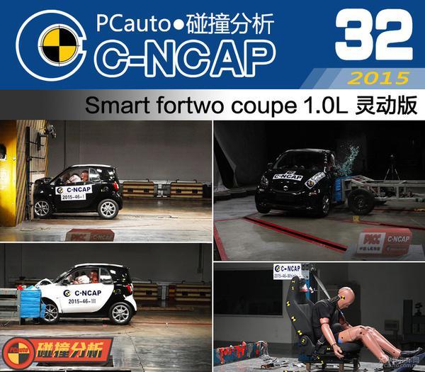五分钟看完戴姆勒精灵Smart C-NCAP碰撞测试全过程