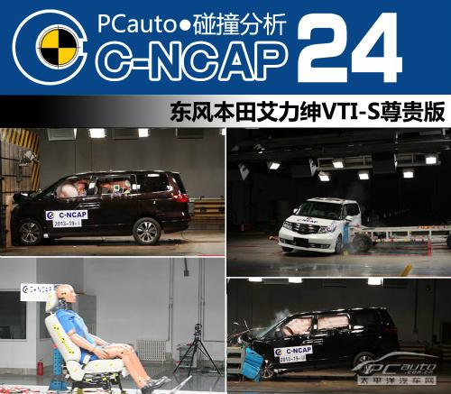 东风本田艾力绅C-NCAP安全碰撞测试结果分析