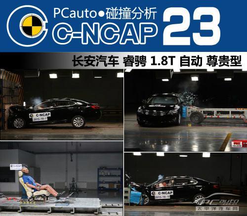 长安睿骋1.8T尊贵型C-NCAP碰撞测试结果分析