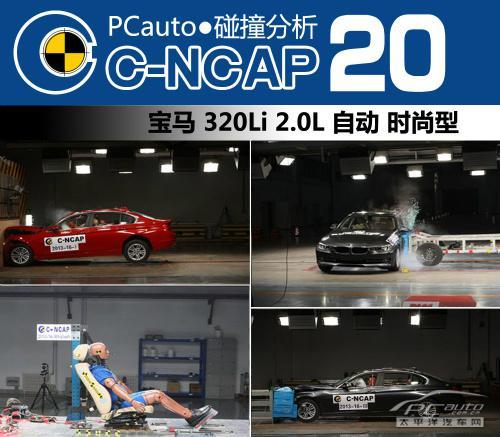 宝马320Li 2.0L 时尚型C-NCAP碰撞测试结果分析