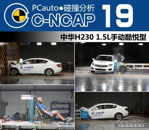 中华H230 1.5L手动酷悦型C-NCAP碰撞测试结果分析