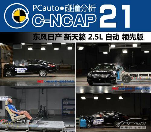 新世代天籁2.5XL 领先版C-NCAP碰撞测试结果分析