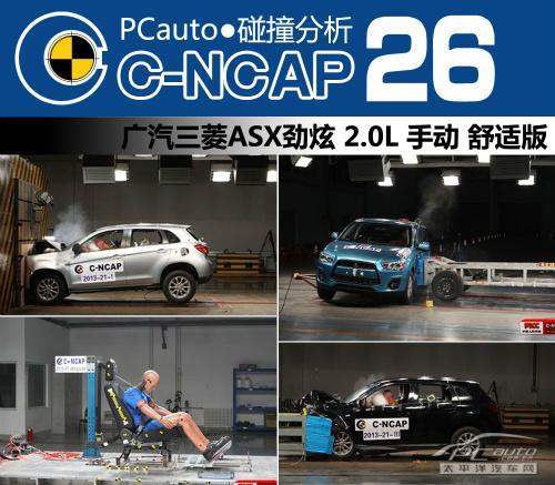 广汽三菱ASX劲炫 C-NCAP碰撞测试结果分析