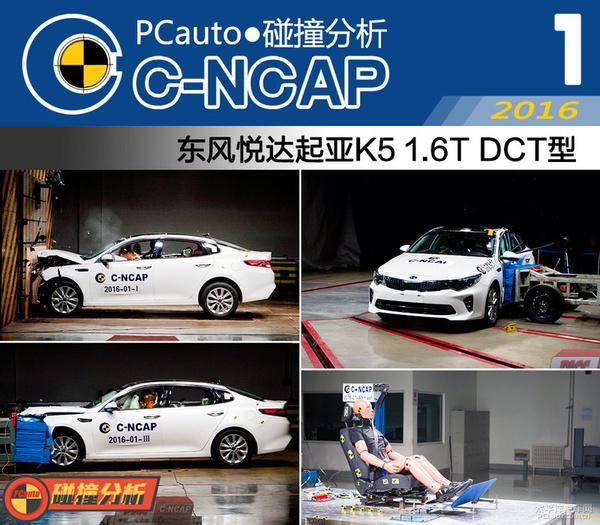 五分钟看完东风悦达起亚K5 C-NCAP碰撞测试全过程