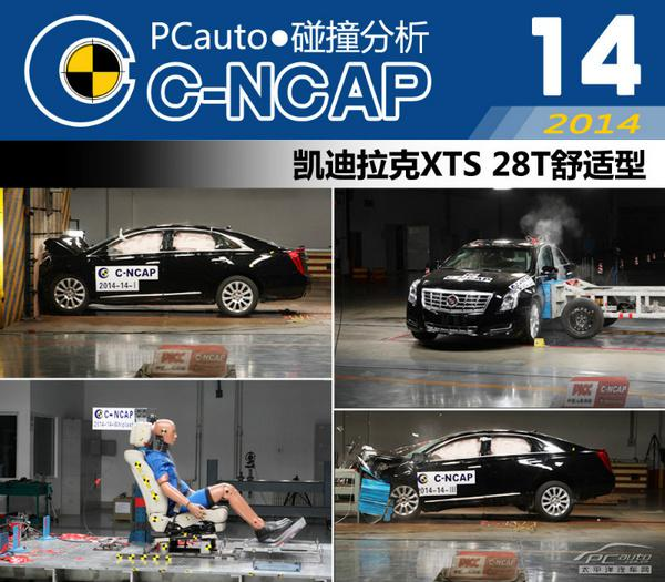 五分钟看完凯迪拉克XTS C-NCAP全部碰撞测试