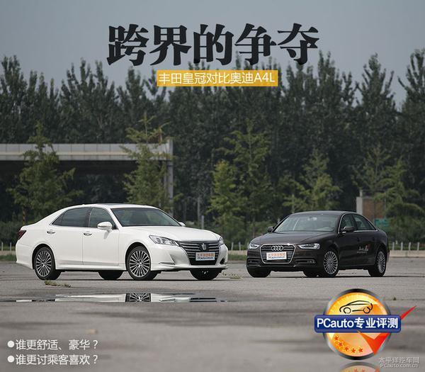 一样的价格不一样的气质,丰田皇冠与奥迪A4L哪个更好?