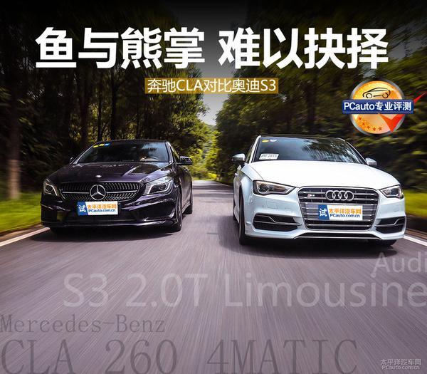完全相同的价格和车型等级,奥迪S3与奔驰CLA哪个好?