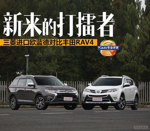 三菱欧蓝德对比丰田RAV4:一个更犀利,一个更爱运动