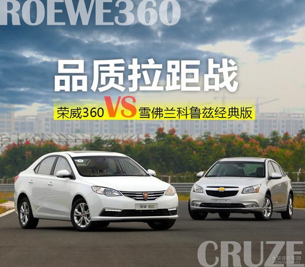 同是10万以内的家用轿车,荣威360和科鲁兹经典版哪个好?