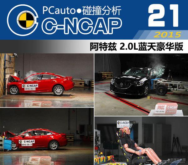 五分钟看完马自达阿特兹 已完成C-NCAP全部碰...