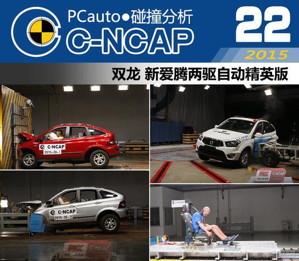 五分钟看完双龙新爱腾 已完成C-NCAP全部碰撞测试过程