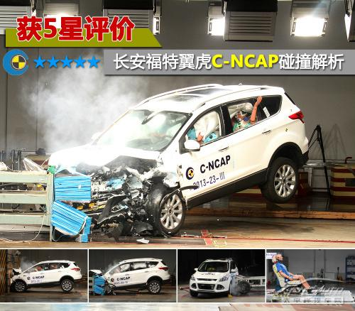 长安福特翼虎凭什么获得C-NCAP碰撞测试5星评价?