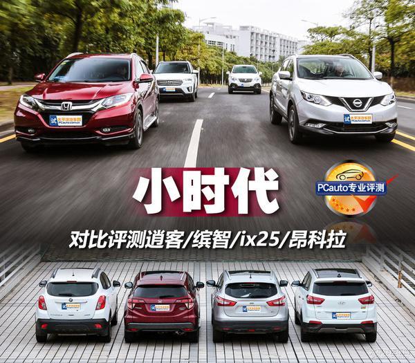 【汽车大PK】逍客/缤智/ix25/昂科拉
