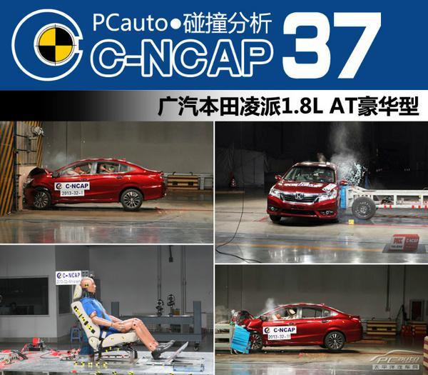 五分钟看完广汽本田凌派 C-NCAP碰撞测试全过程